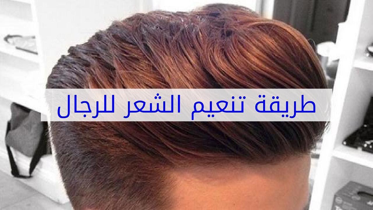 صور كريم فرد الشعر للرجال , شعرك حرير مع كريم فرد الشعر للرجال