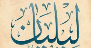 صور اسماء حزينة مزخرفة , الحزن واسماء للتعبير عنه