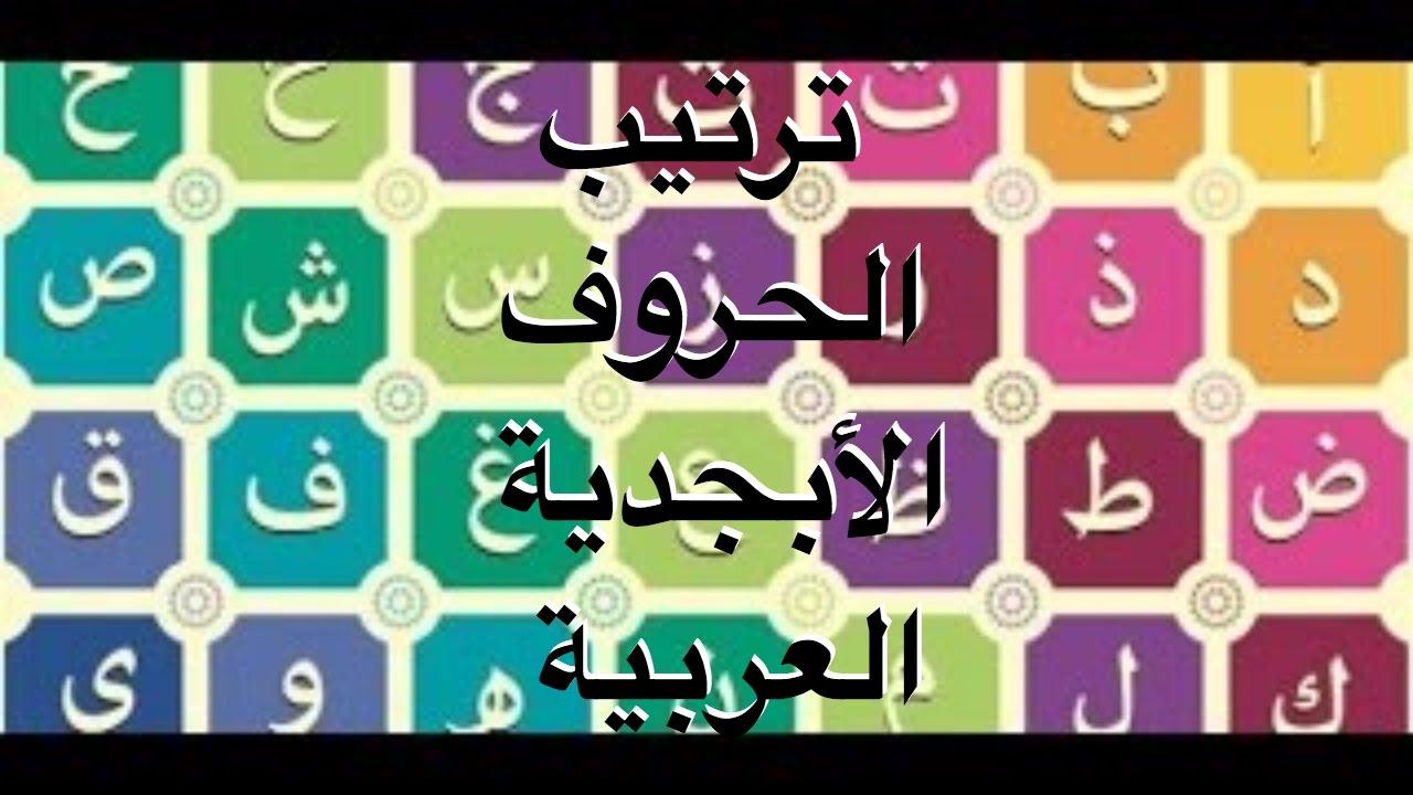صورة ترتيب الحروف الابجدية , اساس اللغه العربيه