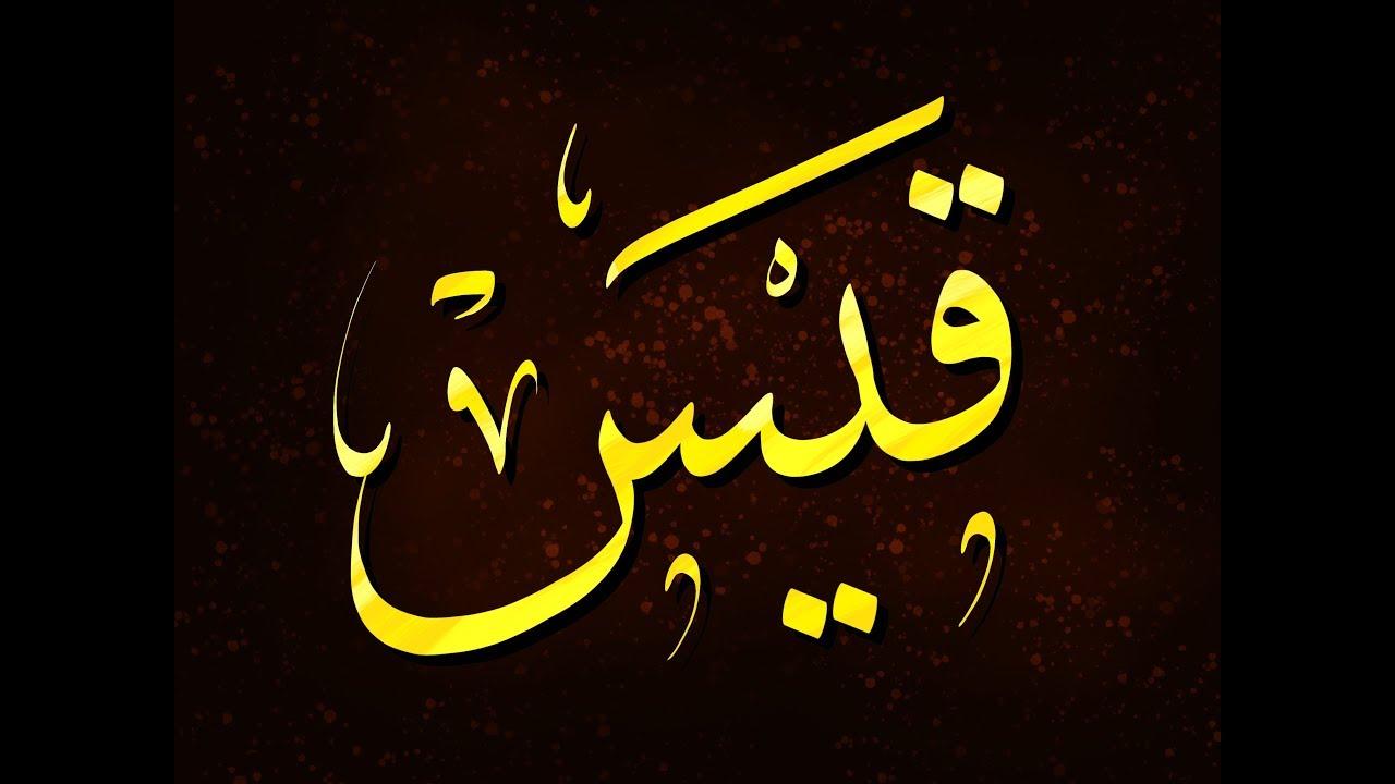 صور معنى اسم قيس , اسماء اولاد تعبر عن القسوه والشده