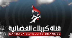 صور تردد قناة كربلاء , كربلاء وبثها الخاص