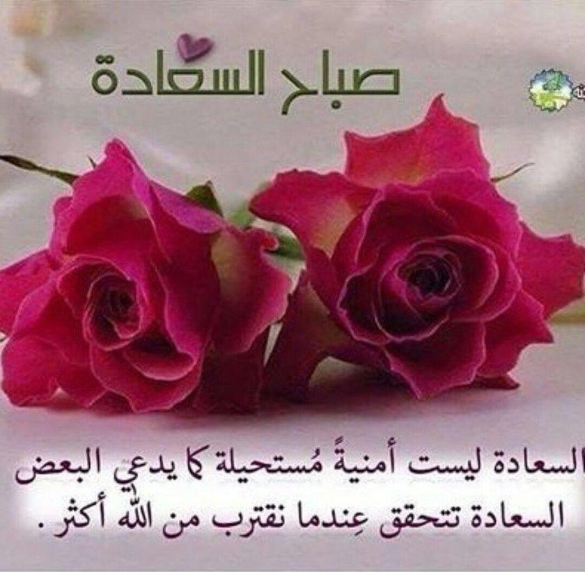 صورة صباح السعادة والهنا , كلمات تجدد يومنا وتمنحه السعاده والهنا