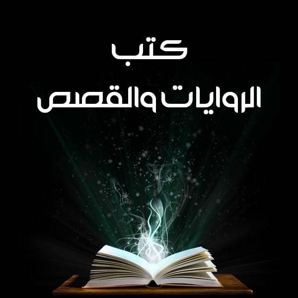 صور روايه رومنسيه جريئه , اجدد روايات رومانسيه علي الاطلاق لعشاق القراءه