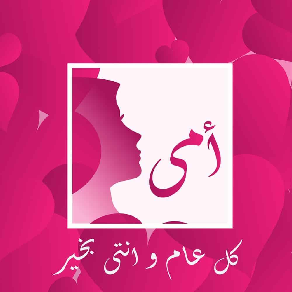 صورة كلمات عن عيد الام , عيد الام واجمل كلمه تلقيها فى هذا اليوم 2502 4