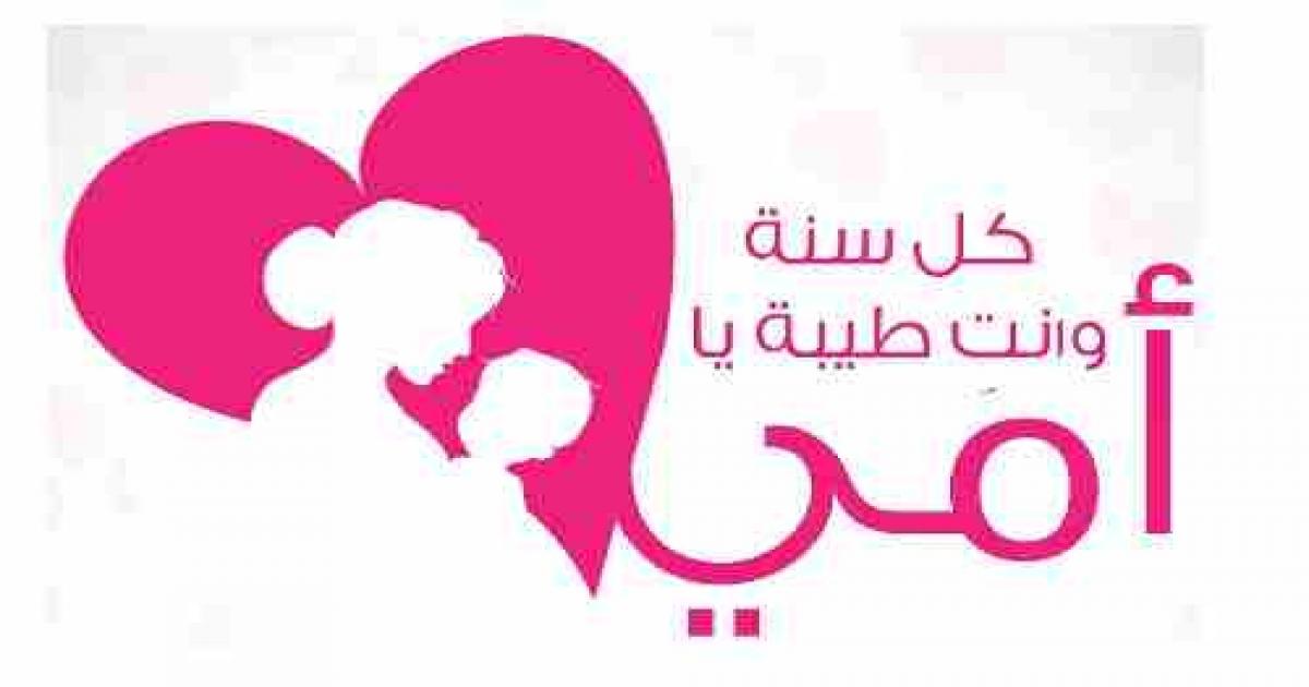 صورة كلمات عن عيد الام , عيد الام واجمل كلمه تلقيها فى هذا اليوم 2502 6