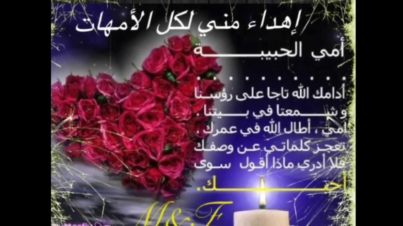 صورة كلمات عن عيد الام , عيد الام واجمل كلمه تلقيها فى هذا اليوم 2502 7