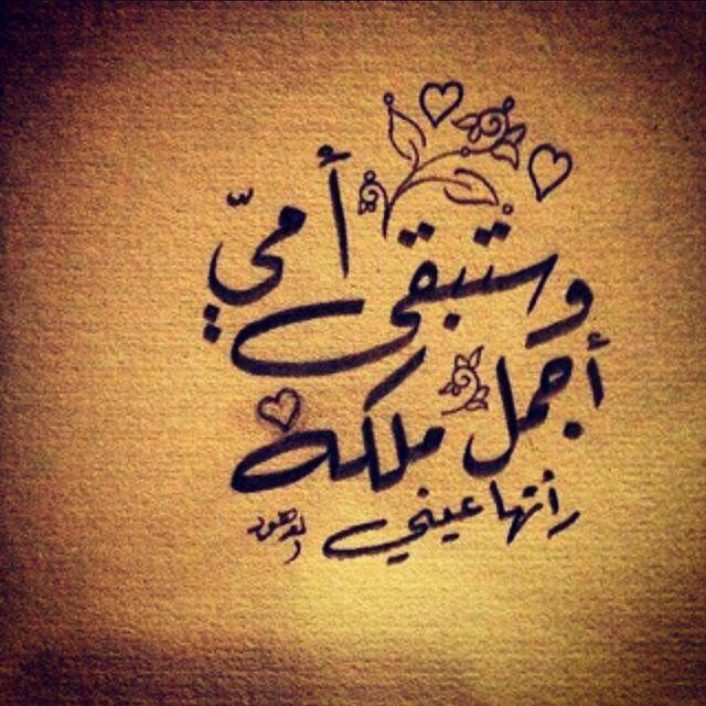 صورة كلمات عن عيد الام , عيد الام واجمل كلمه تلقيها فى هذا اليوم 2502 8