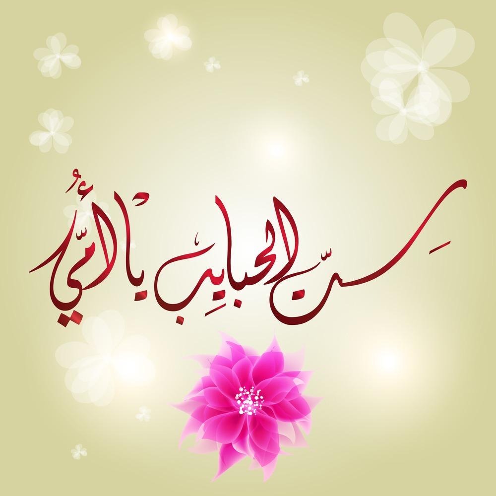 صورة كلمات عن عيد الام , عيد الام واجمل كلمه تلقيها فى هذا اليوم 2502 9