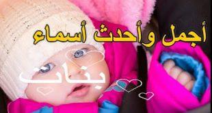 صور اسماء بنات مع معانيها , اجمل معانى لاسماء البنات