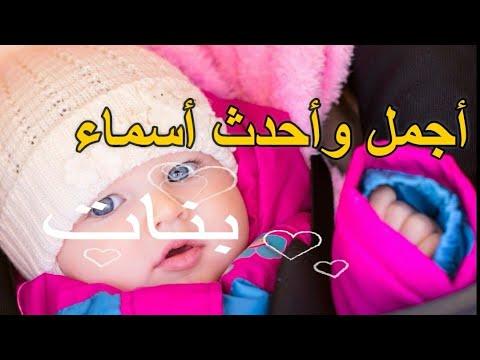 صورة اسماء بنات مع معانيها , اجمل معانى لاسماء البنات