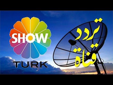 صورة تردد قناة show tv التركية , التليفزيون التركى وتردده قنواته