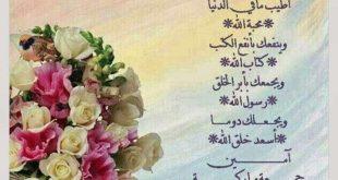 صور تهنئة جمعة مباركة , يوم الجمعه وكلمات لتهنئه باليوم