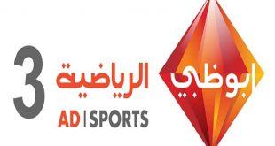 بالصور تردد قناة دبي الرياضية 3 , هذه ترددات قناة دبي الرياضيه 2575 2 310x165