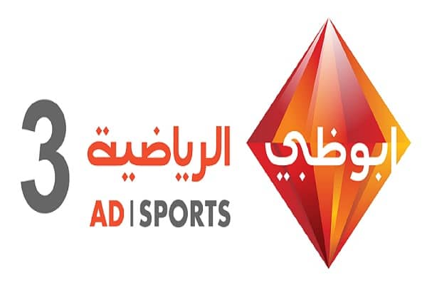 صور تردد قناة دبي الرياضية 3 , هذه ترددات قناة دبي الرياضيه