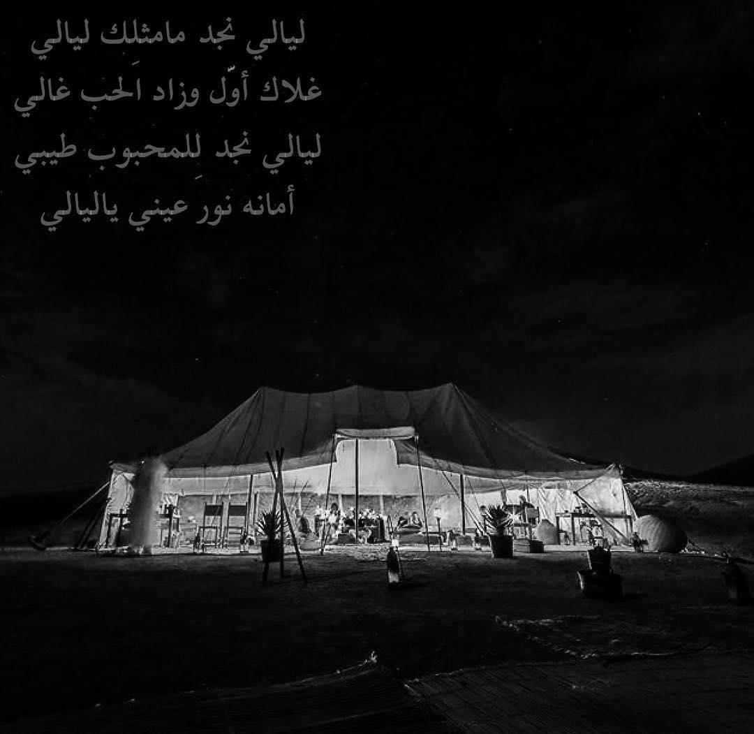 صور كلمات ليالي نجد , اروع ما غنى محمد عبده بالكلمات