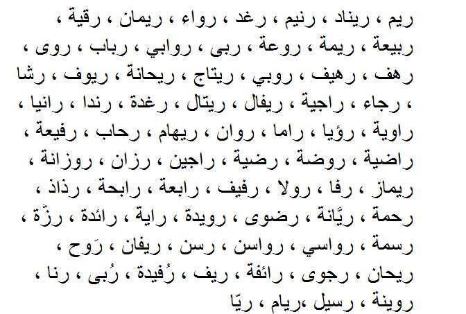 بالصور معاني اسماء بنات , اشقي اسامي بنات و معناها الجميل 2728