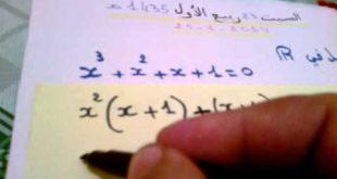 صور حل معادلة من الدرجة الثالثة , ازاي احل المعادلة التكعبيه للدرجه الثالثه