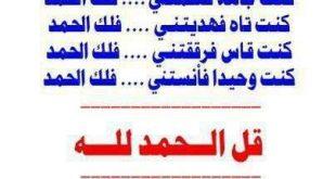 بالصور قصائد مدح الله , ما اروع المدح برب العباد سبحانه وتعالي 2753 12 310x165