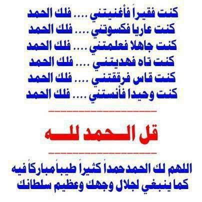 بالصور قصائد مدح الله , ما اروع المدح برب العباد سبحانه وتعالي 2753 13
