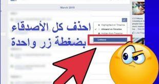 صور حذف جميع الاصدقاء من الفيس بوك , ازاي احذف اصدقائي كلهم من علي الفيس بوك