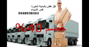 صورة شركة نقل عفش بالمدينة , شركة امينة بالمدينة لنقل العفش