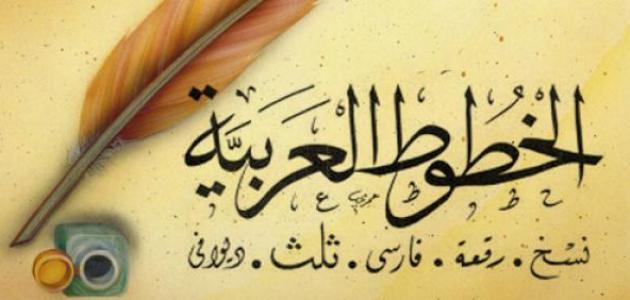 بالصور اجمل ما قيل في الخط العربي , الخطوط العربيه من اروع الخطوط بجميع انواعها 2872 1