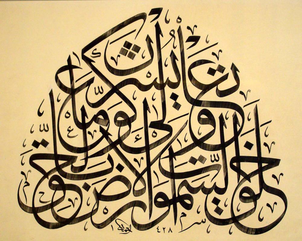 صور اجمل ما قيل في الخط العربي , الخطوط العربيه من اروع الخطوط بجميع انواعها
