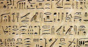صورة الحروف الهيروغليفية وترجمتها للعربية , عايزة اتعرف عن اشكال الحروف الهيروغليفية و ترجمها للعربي