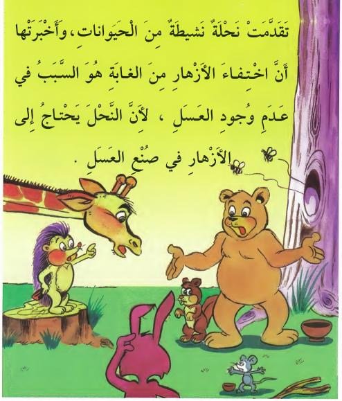 تحميل قصص الاطفال مجانا pdf