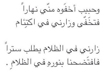 صور قصائد غزليه فاحشه , احسن ما قاله العرب من الغزل الصريح