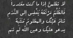 بالصور شعر علي بن ابي طالب , هل كان علي بن ابي طالب شاعر وما هي كتاباته 296 12 310x165