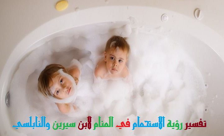 صورة غسل الطفل في المنام , ما معني رؤيه الطفل يغسل في الحلم