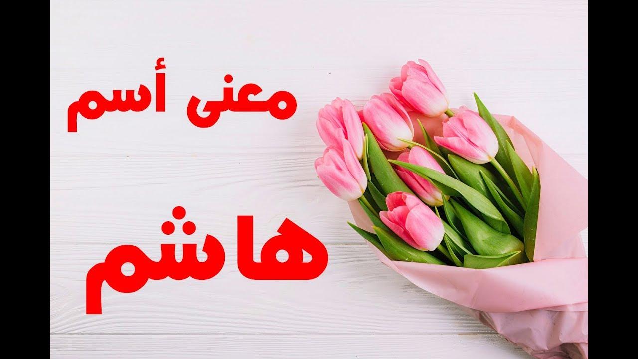 صورة اسم هاشم بالانجليزي , كتابة هاشم باللغة الانجليزية