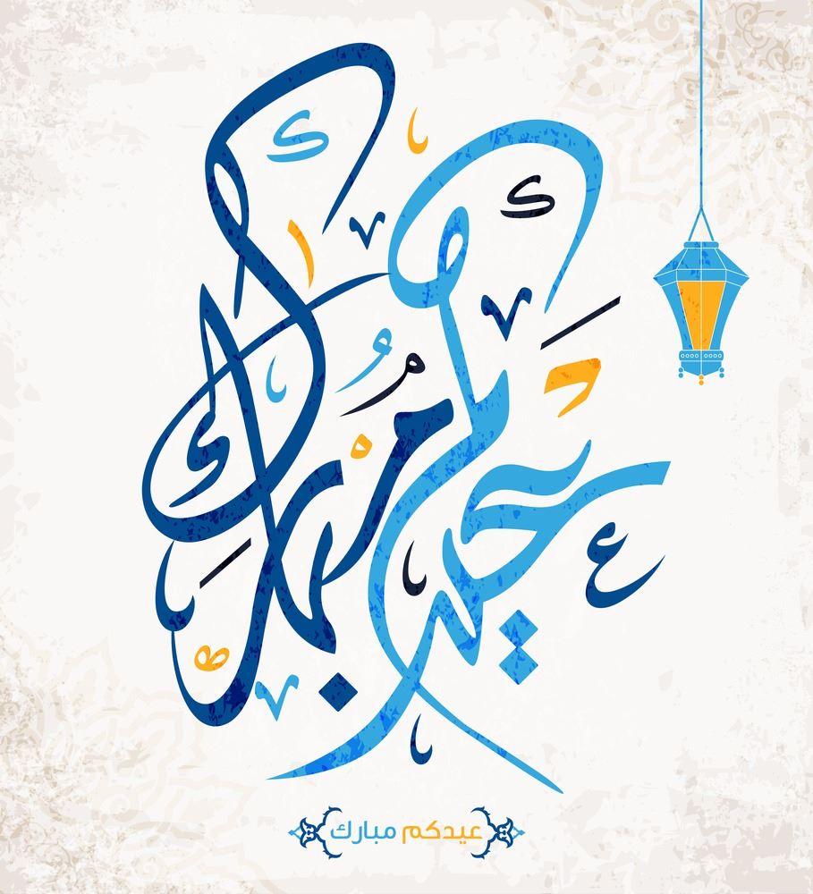 صورة رد على تهنئة العيد الاضحى , مباركة للعيد الكبير