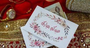 بالصور رد على تهنئة العيد الاضحى , مباركة للعيد الكبير 3089 10 310x165