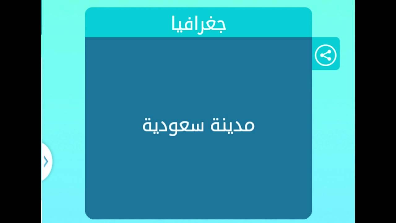 صور مدينة سعودية 6 حروف , مدن سعوديه من لعبه 6 حروف