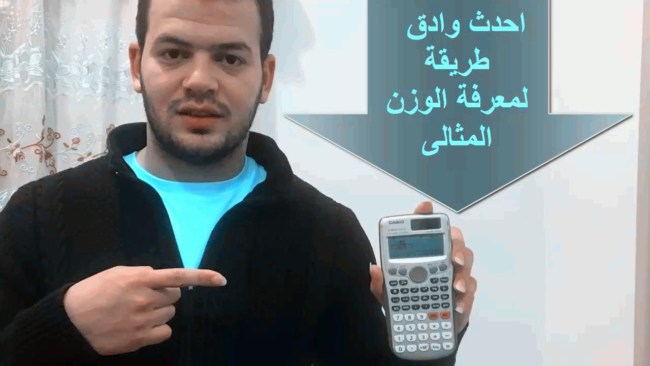 صورة كيفية قياس كتلة الجسم , حساب كتلة جسم الانسان