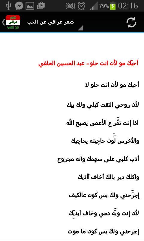 صورة شعر عراقي عن الحب , شعر من العراق التي هي واحده من رواد الشعر