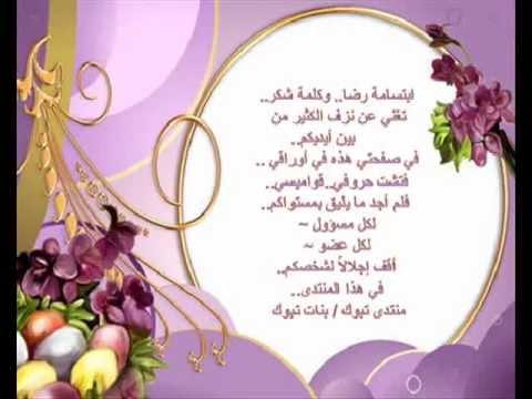 بالصور رسائل شكر للزوجة , بعض كلمات الشكر والعرفان من الزوج لزوجته 325 5