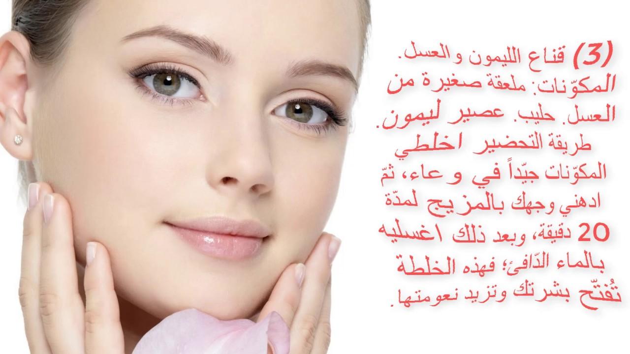 صورة خلطات طبيعية لتفتيح البشرة , وصفات تفتيح الوجه