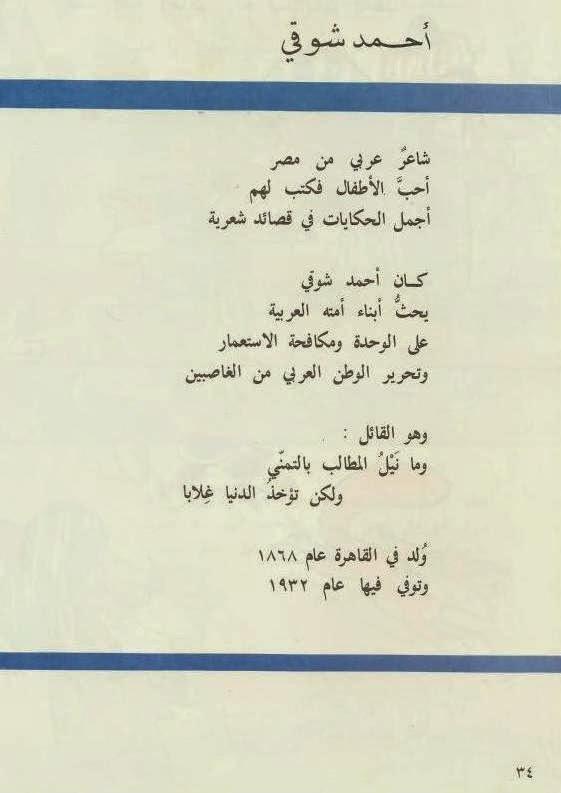 بالصور اشعار احمد شوقي , احمد شوقي ودواوينه الرائعه 330 10