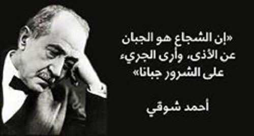 بالصور اشعار احمد شوقي , احمد شوقي ودواوينه الرائعه 330 2