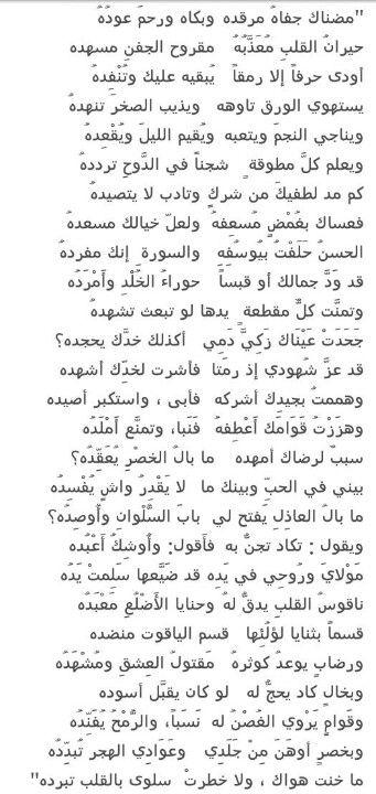 بالصور اشعار احمد شوقي , احمد شوقي ودواوينه الرائعه 330 6