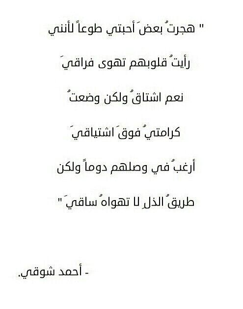 بالصور اشعار احمد شوقي , احمد شوقي ودواوينه الرائعه 330 8