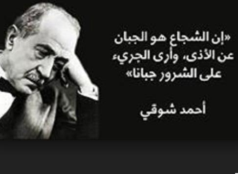 بالصور اشعار احمد شوقي , احمد شوقي ودواوينه الرائعه 330