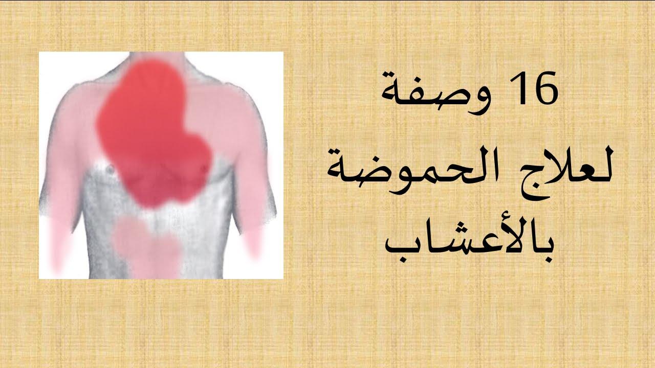 صورة علاج الحرقة الصدرية , اسباب حرقان الصدر وعلاجه