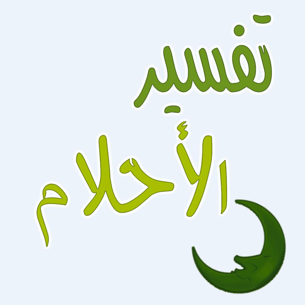 صورة شعر الظهر في المنام لابن سيرين , تفسير شعر الظهر في الحلم