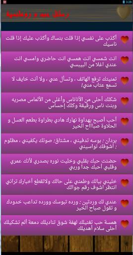 صورة رسائل الحب مغربية , اجمل كلام رومانسي للعشاق في رسائل