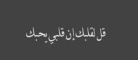 بالصور مقولات مؤثرة عن الحب , عبارات حكيمه وقمه الرومانسيه قالوها علي الحب 354 7