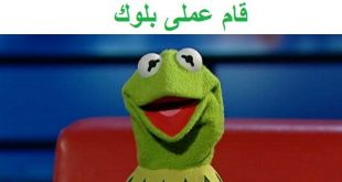 صور اجمل الصور المضحكة على الفيس بوك , لكل عشاق نشر الفكاهه علي الفيسبوك